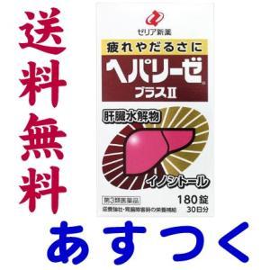 ヘパリーゼプラスII 180錠 肝臓に効く(ゼリア新薬)