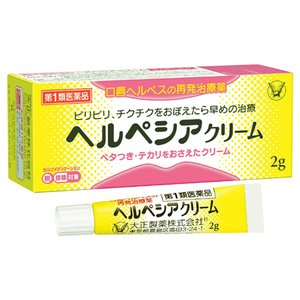 ヘルペシアクリーム 2g 口唇ヘルペス薬軟膏 市販薬