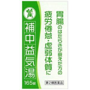 補中益気湯エキス錠N 「コタロー」 165錠|gionsakura