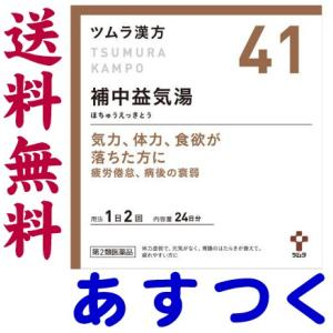 補中益気湯 48包 ツムラ漢方薬 41|gionsakura