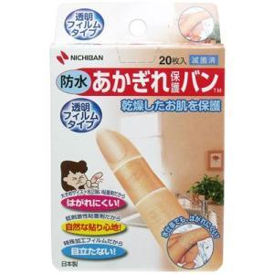 あかぎれ保護バン防水 AGB20B 20枚 gionsakura