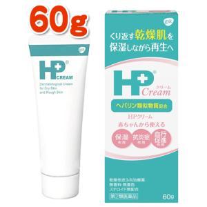 HPクリーム 60g(ヒルドイドと同成分)