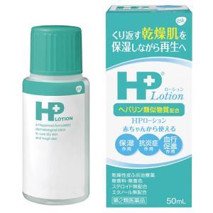 HPローション 50ml(ヒルドイドと同成分)|gionsakura
