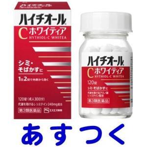ハイチオールCホワイティア 120錠 エスエス製薬|gionsakura