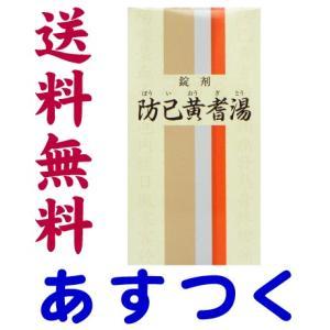 防已黄耆湯 350錠 漢方薬 錠剤(一元製薬)20番|gionsakura