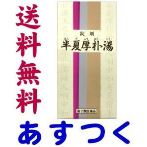 半夏厚朴湯 350錠 漢方薬 錠剤(一元製薬)16番|gionsakura