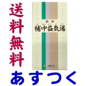 補中益気湯 300錠 漢方薬 錠剤(一元製薬)41番|gionsakura