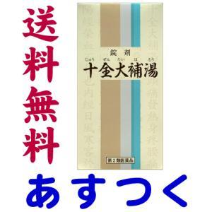 十全大補湯 350錠 漢方薬 錠剤(一元製薬)48番|gionsakura