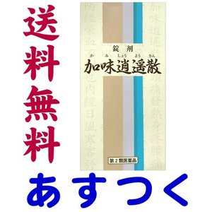 加味逍遥散 350錠 漢方薬 錠剤(一元製薬)24番|gionsakura