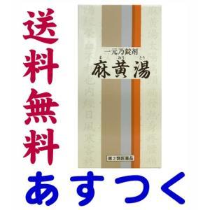 麻黄湯 350錠 漢方薬 錠剤(一元製薬)27番|gionsakura