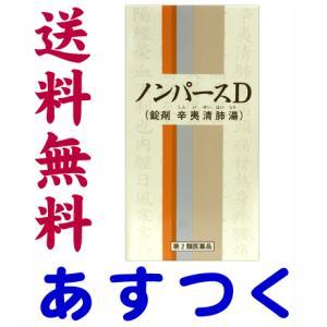 ノンパースD 350錠(辛夷清肺湯)漢方薬 錠剤(一元製薬)104番|gionsakura