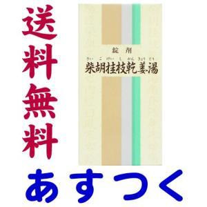 柴胡桂枝乾姜湯 350錠 漢方薬 錠剤(一元製薬)11番|gionsakura