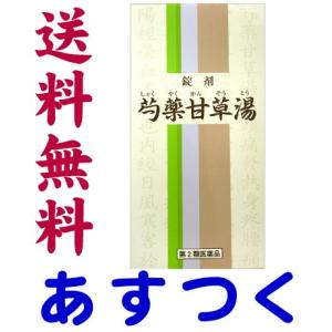 芍薬甘草湯 350錠 漢方薬 錠剤(一元製薬)68番|gionsakura