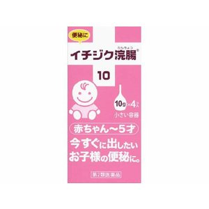 イチジク浣腸10 赤ちゃん〜5才用 4コ入|gionsakura