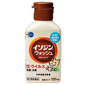イソジン ウォッシュ 100ml|gionsakura
