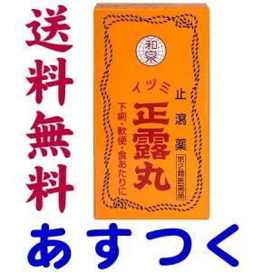 正露丸 130粒(イヅミ薬品)セイロガン