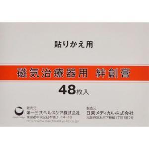 磁気治療器用 絆創膏 48枚 gionsakura