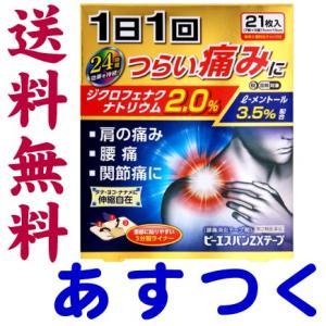 ビーエスバンZXテープ 21枚(ボルタレンのジェネリック)|gionsakura