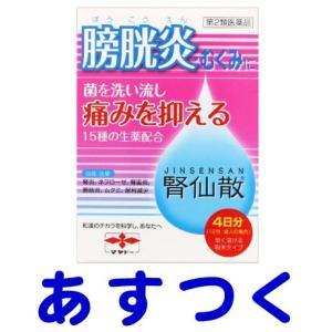 膀胱炎薬 腎仙散(ジンセンサン)12包|gionsakura