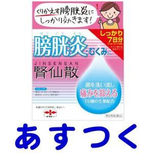 膀胱炎薬 腎仙散(ジンセンサン) 21包|gionsakura