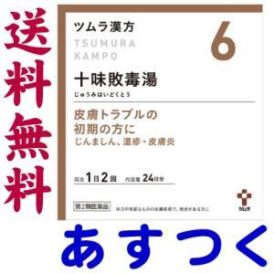 十味敗毒湯 48包 ツムラ漢方薬 6|gionsakura