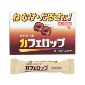 カフェロップ 12粒(4粒×3包)|gionsakura