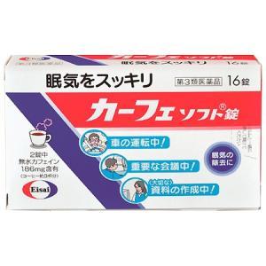 カーフェソフト錠 16錠 眠気防止薬 エーザイ|gionsakura