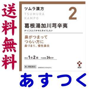 葛根湯加川キュウ辛夷 48包 ツムラ漢方薬 2|gionsakura