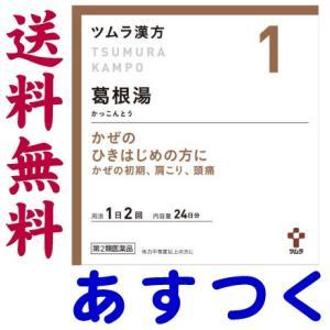 葛根湯 48包 ツムラ漢方薬 1|gionsakura