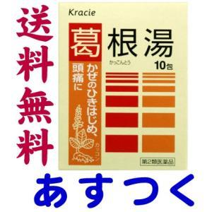 クラシエ 葛根湯エキス顆粒S 10包|gionsakura