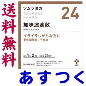 加味逍遥散 48包 ツムラ漢方薬 24|gionsakura