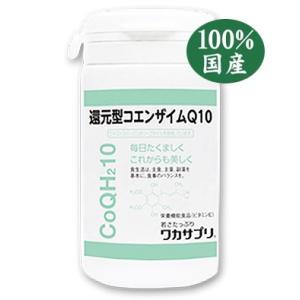 還元型コエンザイムQ10 60粒 ワカサプリ|gionsakura