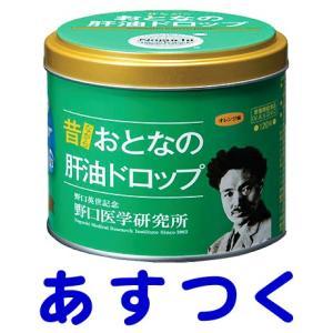 おとなの肝油ドロップ 120粒 野口医学研究所|gionsakura