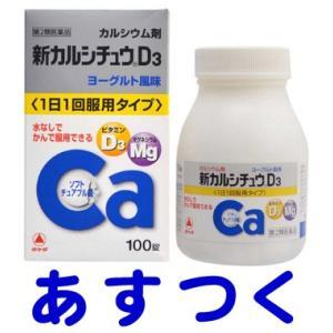 新カルシチュウD3 100錠|gionsakura