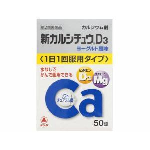 新カルシチュウD3 50錠|gionsakura