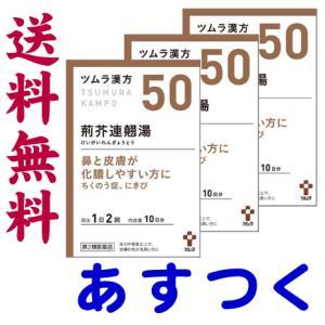 荊芥連翹湯 20包 ツムラ漢方薬 50|gionsakura