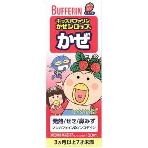 キッズバファリン かぜシロップS イチゴ味 120ml|gionsakura