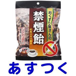 おくすり屋さんの禁煙飴 コーヒー味 70g|gionsakura