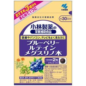 小林製薬 ブルーベリー+ルテイン+メグスリノ木 60粒|gionsakura