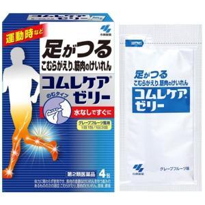 【第2類医薬品】市販薬 コムレケアゼリーは、つらい足のつり(筋肉の痙攣)やこむらがえりを治す薬です。...