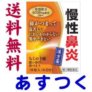 慢性鼻炎 辛夷清肺湯エキス細粒G「コタロー」18包|gionsakura