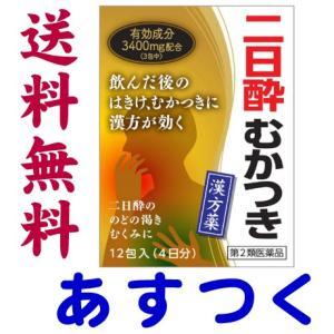 二日酔い 茵陳五苓散エキス細粒G「コタロー」12包入|gionsakura