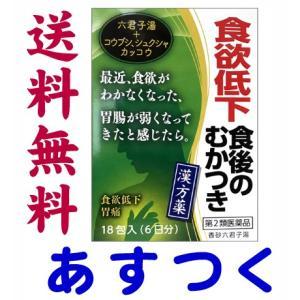 食欲低下 香砂六君子湯エキス細粒G「コタロー」18包|gionsakura