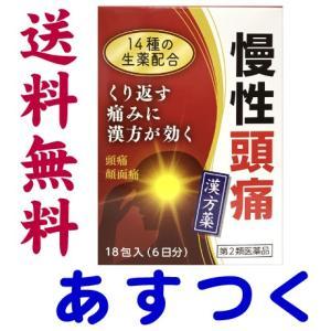 慢性頭痛 清上ケン痛湯エキス細粒G「コタロー」18包|gionsakura