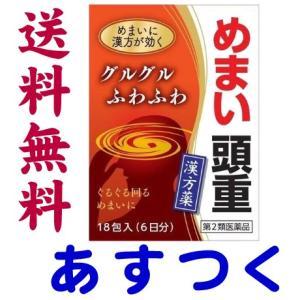 めまい 沢瀉湯エキス細粒G「コタロー」18包|gionsakura