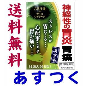神経性胃炎 柴芍六君子湯エキス細粒G「コタロー」18包|gionsakura