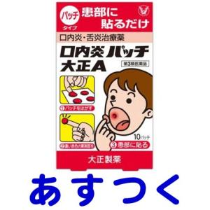 口内炎パッチ大正A 10枚入 gionsakura