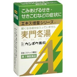 クラシエ漢方 麦門冬湯(バクモンドウトウ)エキス顆粒A 8包 カンポウ専科|gionsakura