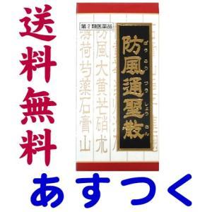 クラシエ漢方薬 防風通聖散料エキスFC錠 360錠|gionsakura