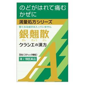 クラシエ 銀翹散エキス顆粒A 9包 ぎんぎょうさん|gionsakura